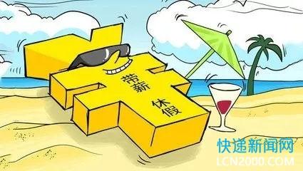 """叮,您呼叫的快递小哥正在带薪休假!黑龙江省出一波快递员""""福利"""""""