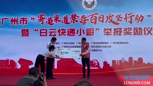 广州两名快递小哥举报涉毒线索立功,分别获奖18.5万元和2万元
